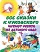 Все сказки К.Чуковского. Читают ребята из детского сада